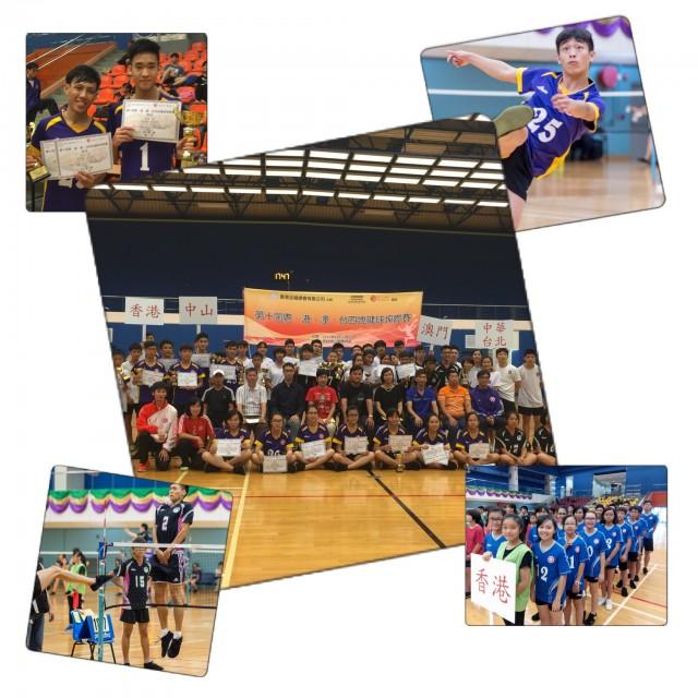 2015第十屆粵港澳台四地賽邀請賽