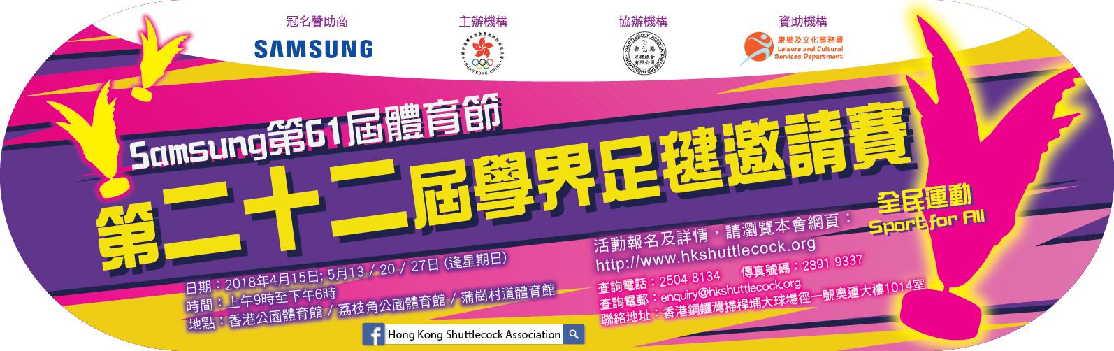 Samsung 第 61 屆體育節 – 第 22 屆學界足毽邀請賽 【平推毽賽 】
